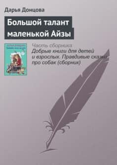 «Большой талант маленькой Айзы» Дарья Донцова