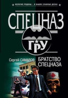 «Братство спецназа» Сергей Самаров