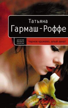 «Черное кружево, алый закат» Татьяна Гармаш-Роффе