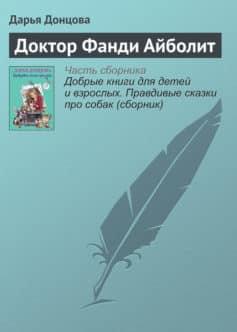 «Доктор Фанди Айболит» Дарья Донцова