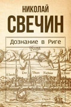 «Дознание в Риге» Николай Свечин