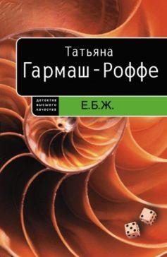 «Е.Б.Ж.» Татьяна Гармаш-Роффе