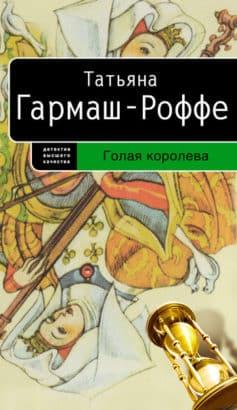 «Голая королева» Татьяна Гармаш-Роффе