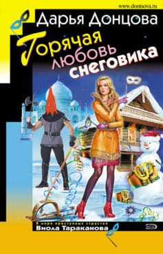 «Горячая любовь снеговика» Дарья Донцова