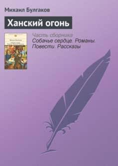 «Ханский огонь» Михаил Булгаков