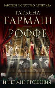 «И нет мне прощения» Татьяна Гармаш-Роффе