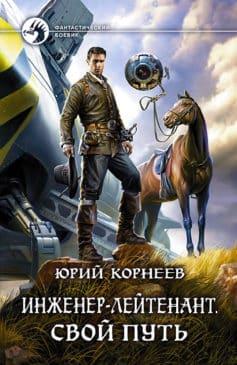 «Инженер-лейтенант. Свой путь» Юрий Корнеев