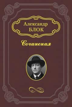 «Ирония» Александр Александрович Блок