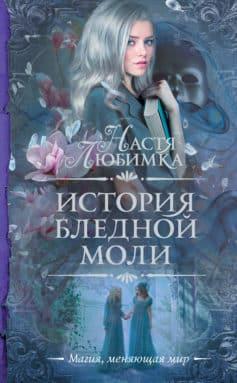 «История Бледной Моли» Настя Любимка