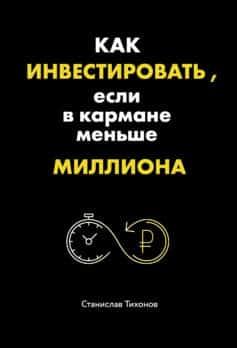 «Как инвестировать, если в кармане меньше миллиона» Станислав Александрович Тихонов