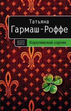 «Королевский сорняк» Татьяна Гармаш-Роффе