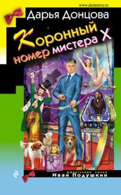 «Коронный номер мистера Х» Дарья Донцова