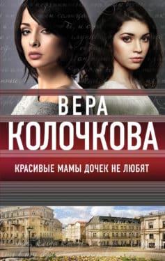 «Красивые мамы дочек не любят» Вера Колочкова