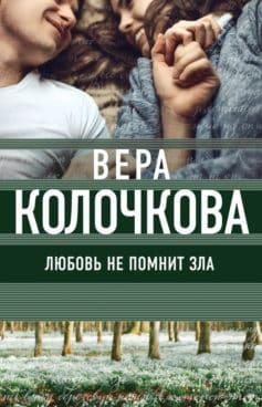 «Любовь не помнит зла» Вера Колочкова