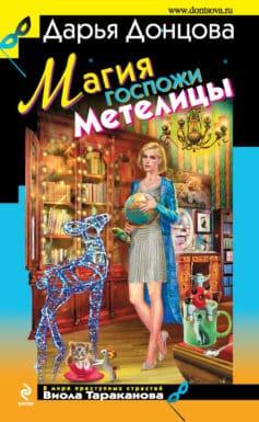 «Магия госпожи Метелицы» Дарья Донцова