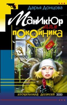 «Маникюр для покойника» Дарья Донцова