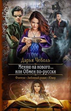 «Меняю на нового… или Обмен по-русски» Дарья Чеболь