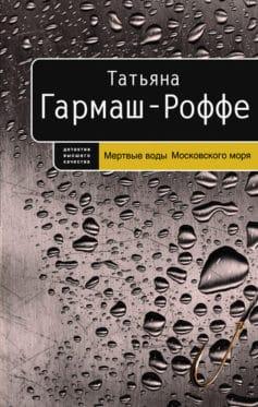 «Мертвые воды Московского моря» Татьяна Гармаш-Роффе