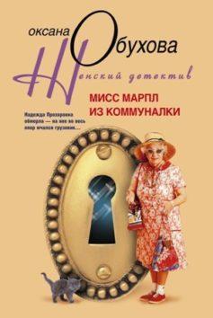 «Мисс Марпл из коммуналки» Оксана Николаевна Обухова