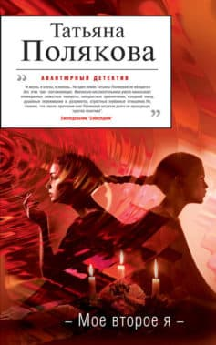 «Мое второе я» Татьяна Викторовна Полякова