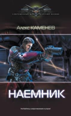 «Наемник» Алекс Каменев