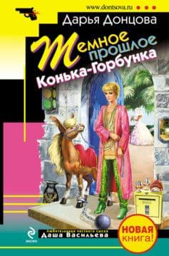 «Настоящая рождественская сказка» Дарья Донцова