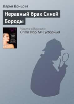 «Неравный брак Синей Бороды» Дарья Донцова