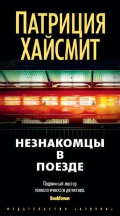 «Незнакомцы в поезде» Патриция Хайсмит