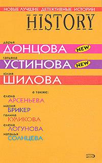 «Никто из ниоткуда» Дарья Донцова