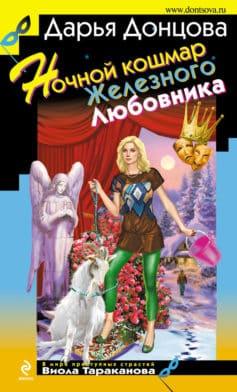 «Ночной кошмар Железного Любовника» Дарья Донцова