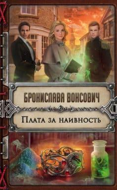 «Плата за наивность» Бронислава Антоновна Вонсович