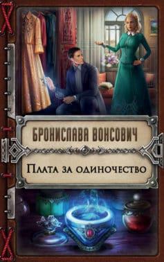 «Плата за одиночество» Бронислава Антоновна Вонсович
