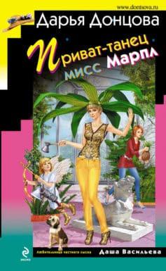 «Приват-танец мисс Марпл» Дарья Донцова