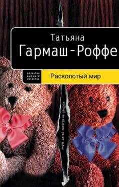«Расколотый мир» Татьяна Гармаш-Роффе