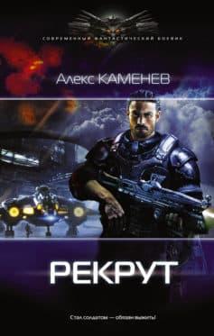 «Рекрут» Алекс Каменев