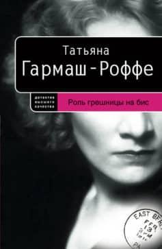 «Роль грешницы на бис» Татьяна Гармаш-Роффе