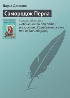 «Самородок Перла» Дарья Донцова