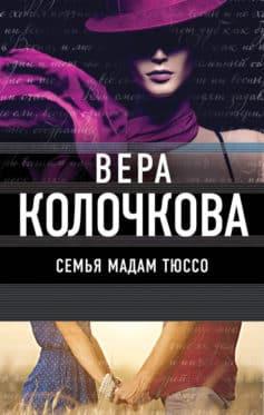 «Семья мадам Тюссо» Вера Колочкова