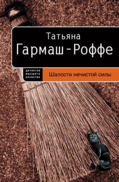 «Шалости нечистой силы» Татьяна Гармаш-Роффе