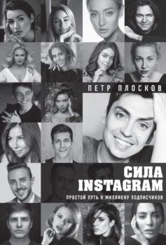 «Сила Instagram. Простой путь к миллиону подписчиков» Петр Плосков