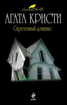 «Скрюченный домишко» Агата Кристи