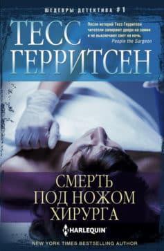 «Смерть под ножом хирурга» Тесс Герритсен