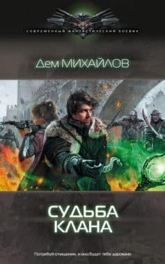 «Судьба клана» Дем Михайлов
