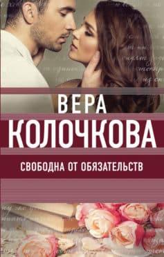 «Свободна от обязательств» Вера Колочкова