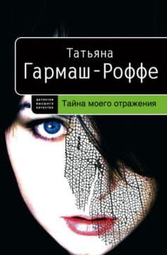 «Тайна моего отражения» Татьяна Гармаш-Роффе