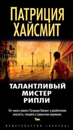 «Талантливый мистер Рипли» Патриция Хайсмит