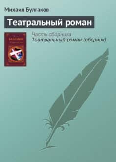 «Театральный роман» Михаил Булгаков