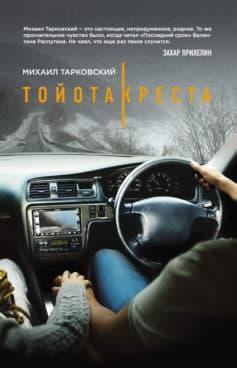 «Тойота-Креста» Михаил Александрович Тарковский