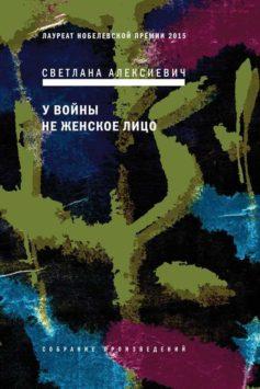 «У войны не женское лицо» Светлана Александровна Алексиевич