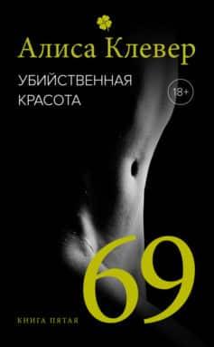 «Убийственная красота. 69» Алиса Клевер
